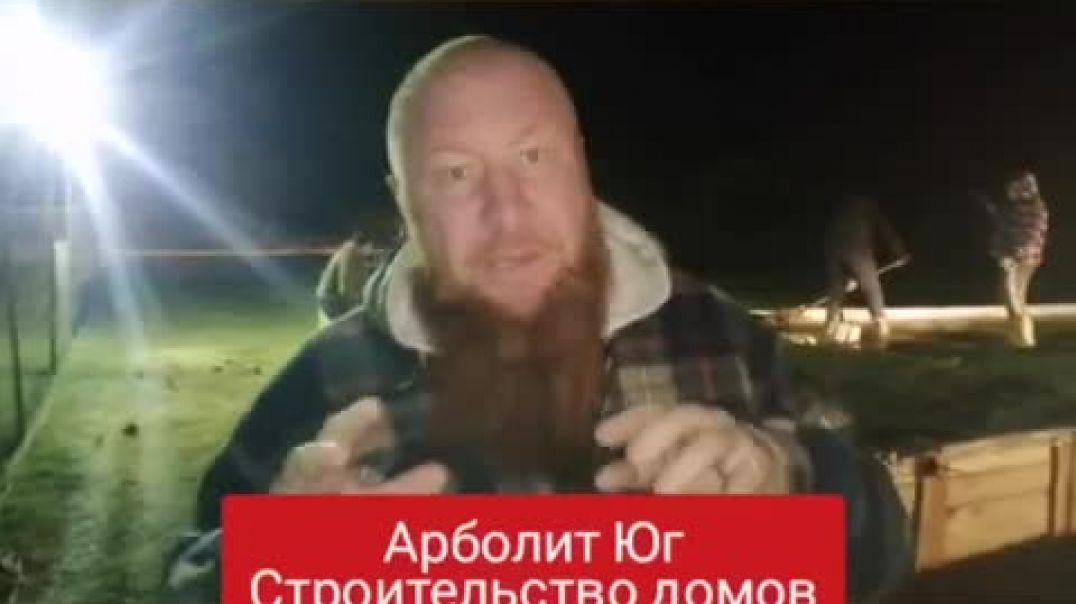 Переезд на ПМЖ в Краснодар, Арболит Блок.mp4