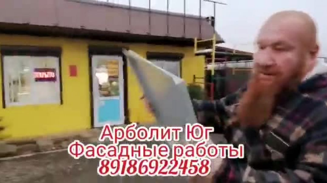 Монтаж Сайдинга ст Каневская.mp4