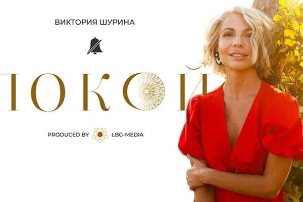 Виктория Шурина - Покой. Премьера песни 2020