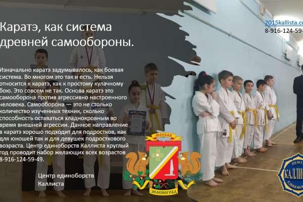 Школа каратэ в Зеленограде. Набор тренеров и желающих заниматься.